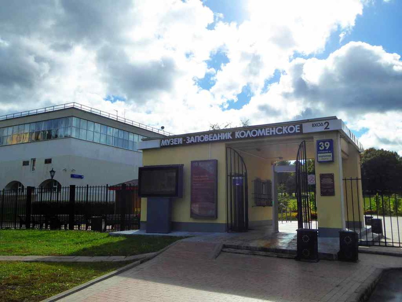 The Kolomenskoye park entrance. It is an open park with free admission